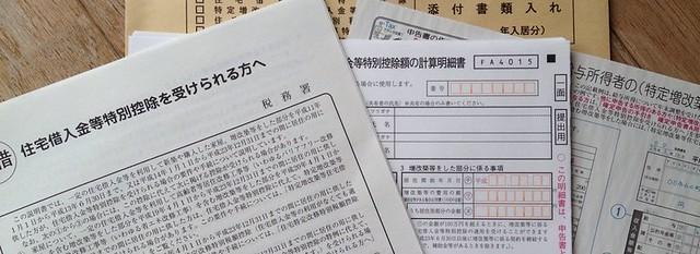 住宅ローン控除(住宅ローン減税)1
