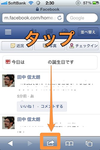 20120514-fb-safari2