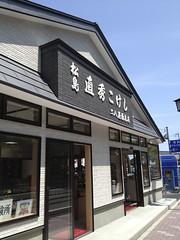 松島 秀直こけしのお店