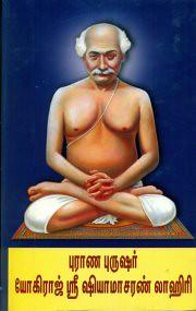 Purana purusha yogiraj