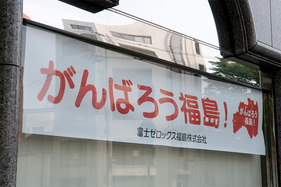 福島駅周辺