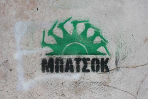 ΜΠΑΤΣΟΚ - BATSOK