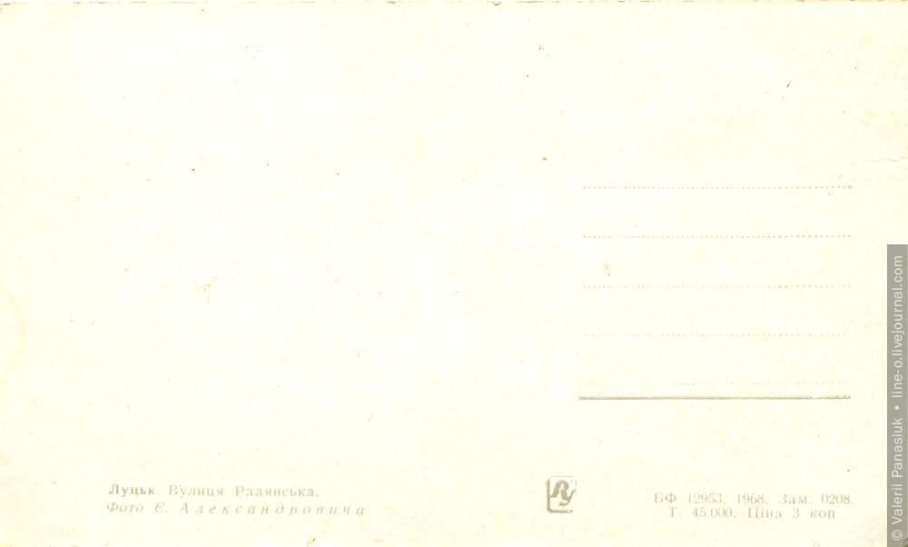 postcard_lutsk_002