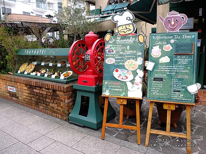 2013東洋亭1.jpg