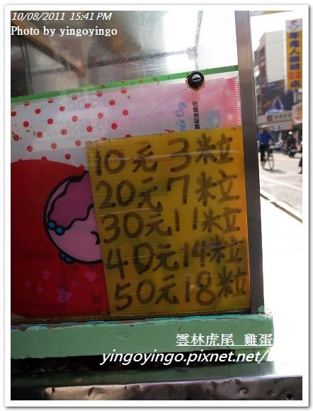 雲林虎尾_雞蛋糕20111008_R0042660