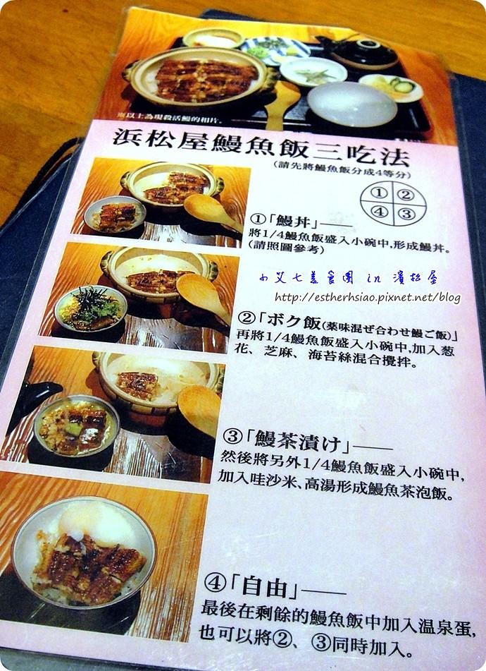 14 鰻魚飯三吃法
