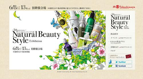 ナチュラルビューティースタイル展|ジェイアール名古屋タカシマヤ - Google Chrome 20120612 202046