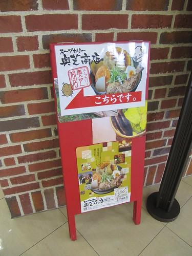 函館競馬場の奥芝商店の看板