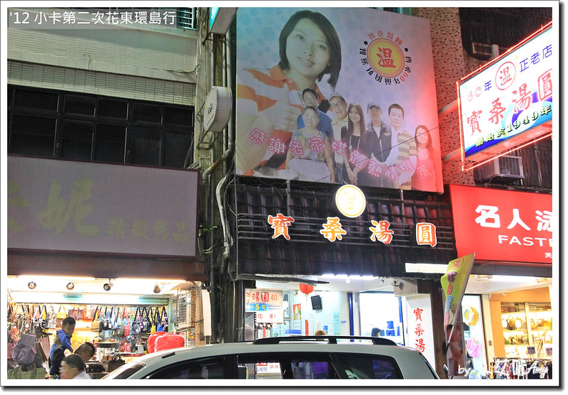 台東美食小吃推薦:寶桑湯圓IMG_1028
