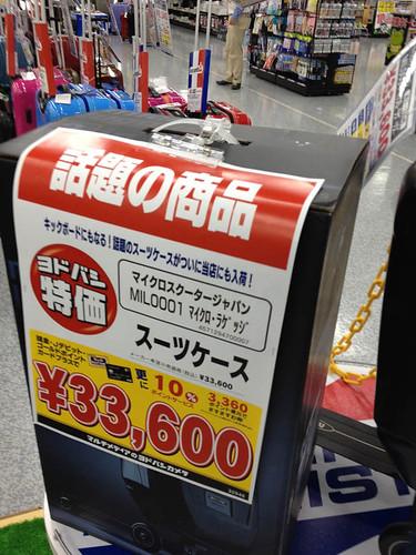 マイクロラゲッジ micro luggage 価格