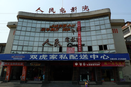 Cinema - Zigong, Sichuan, China