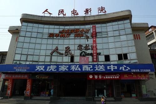 Cinema - Zigong, Sichuan, China