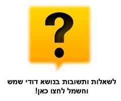 יש לכם שאלות לגבי תיקון דודי שמש בחיפה? לחצו כאן