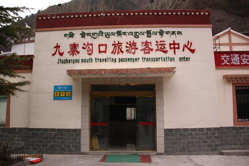 九寨溝口旅遊客運中心(バスセンター)