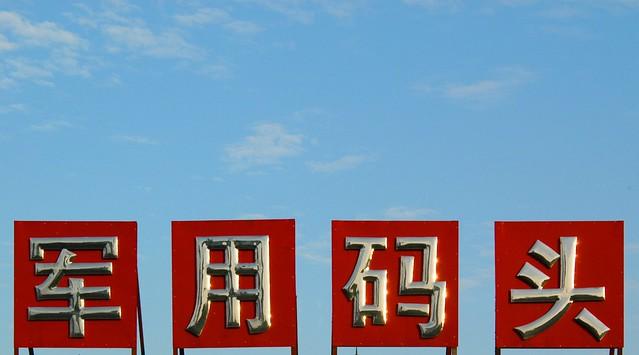 Shanghai - Guess What...