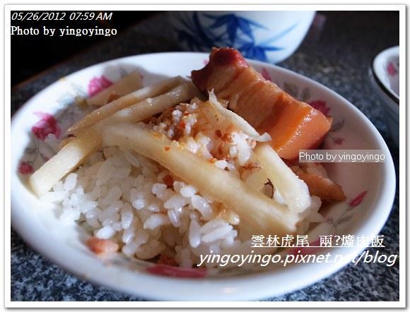 雲林虎尾_爌肉飯20120526_R0069553