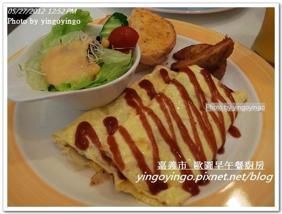 嘉義市_歐圖早午餐廚房20120527_R0069624