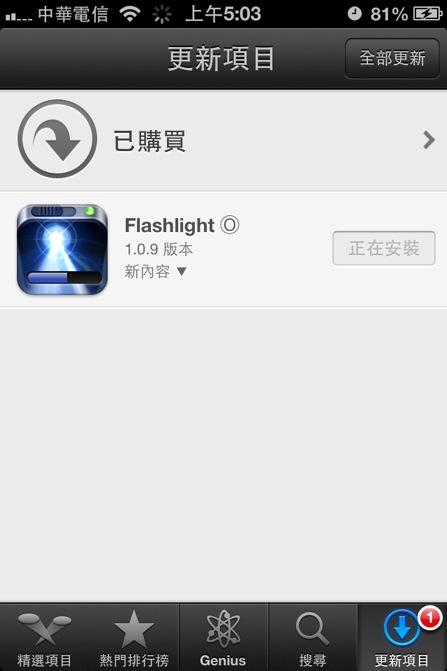 iOS 6 App Store_2