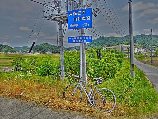 吉備高原自転車道