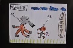 20120513-yoyo的大小象故事-1