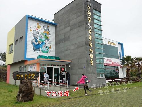 濟州島海水足浴_001.jpg