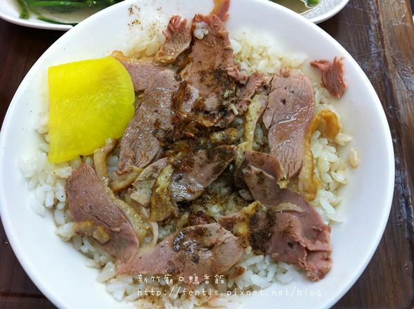 新竹鴨香飯2