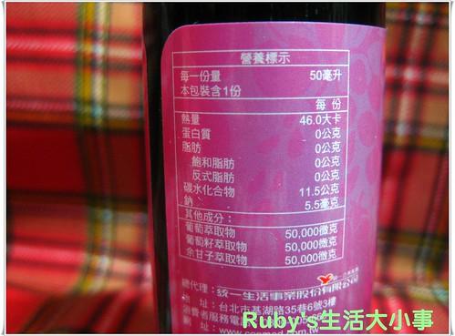 康是美HD亮顏多莓飲 (7)