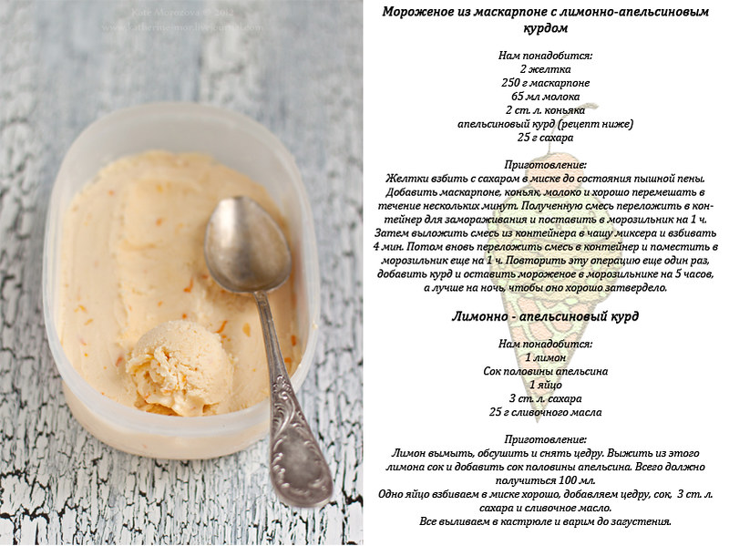 Как сделать мороженое из молока и варенья