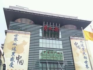 知財屋としては外せない市場に来てみた。秀水街@北京。