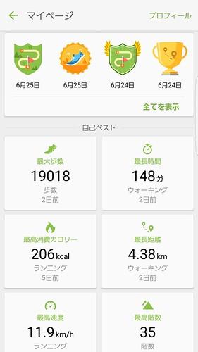 Screenshot_20160626-084937