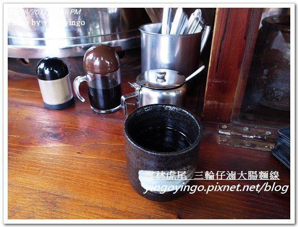 雲林虎尾_三輪仔滷大腸麵線20111008_R0042646