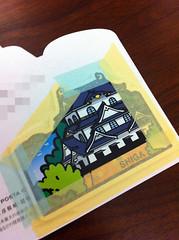 彦根城のミニカード