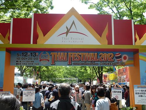 タイ・フェスティバル2012