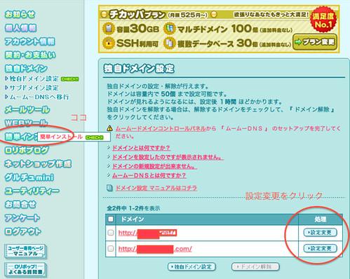 スクリーンショット 2012-05-29 11.10.43