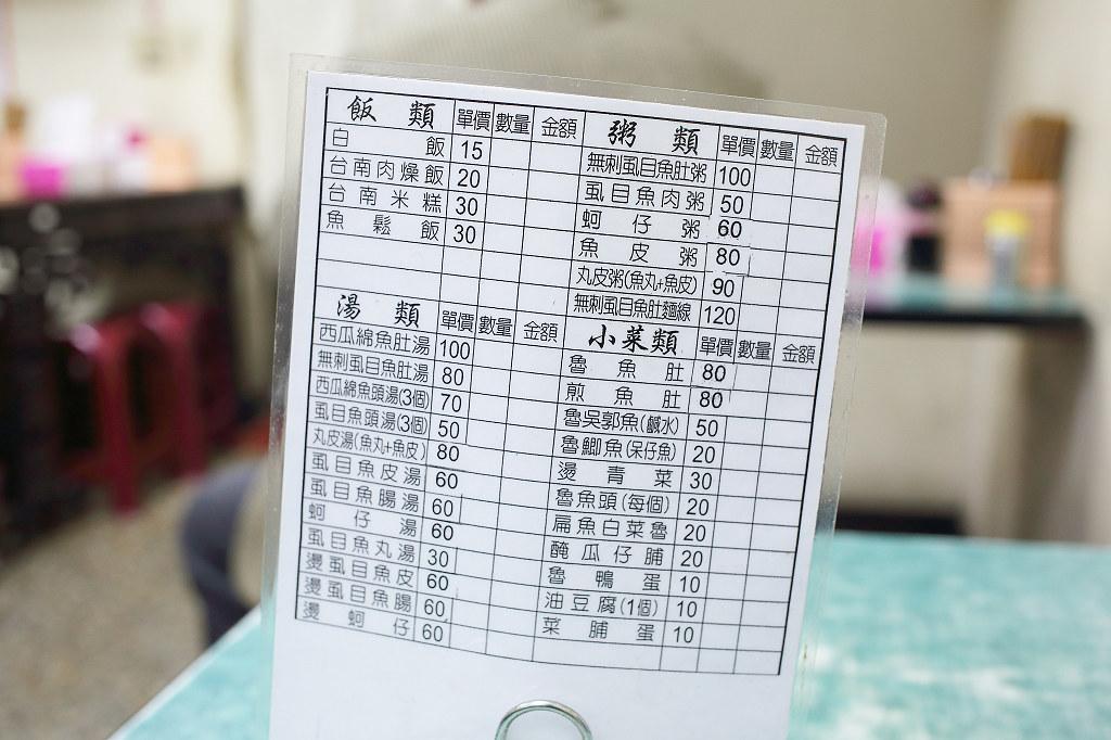 20140114大同-台南古早味 (4)