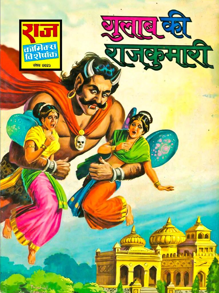 Hindi Comics - 42