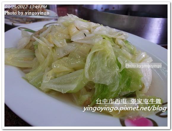 台中市西屯_張家屯牛雜20120325_R0060324