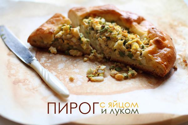 пирог с луком-яйцом (2)