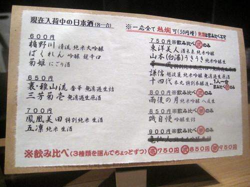 日本酒@いんぎら(江古田)
