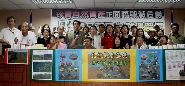 24日立法院舉辦搶救藻礁公聽會。