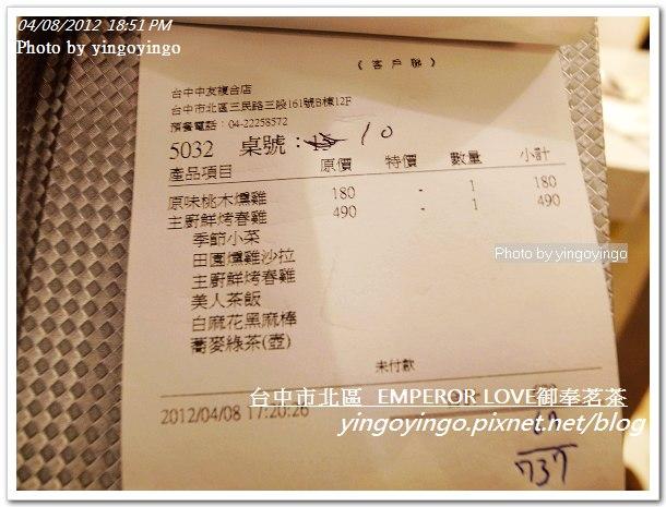 台中市北區_御奉茗茶20120408_R0060585