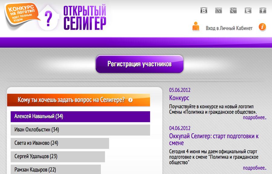 Сайт открытый Селигер