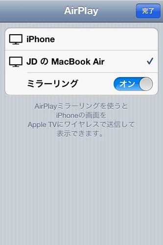 AirPlay設定その2