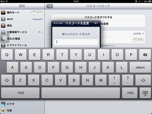 iPadのパスワード