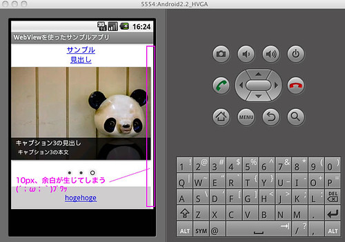 Android_webview_padding