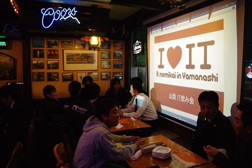 2012年2月山梨IT飲み会②