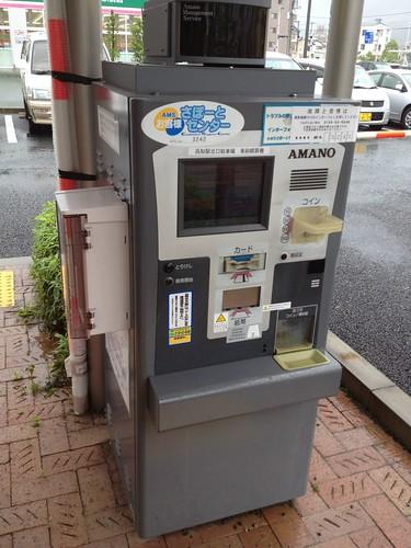 高知駅前駐車場精算機