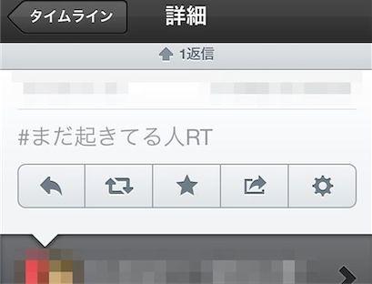 tweetbotmute2