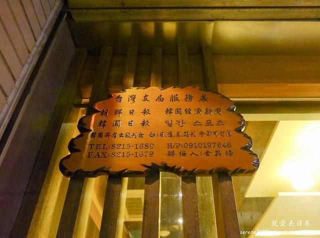 20140419傳統韓國料理-1170659
