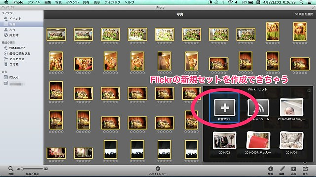 iphoto-flickr-share-tips3